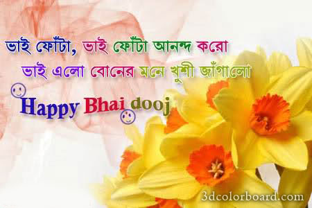 Wishes with Bhai Phota Graphics, Bhai Phota Greetings, Bhai Phota Images, Bhai Phota Photos and Pictures for Orkut, Facebook, other Social Network Websites.