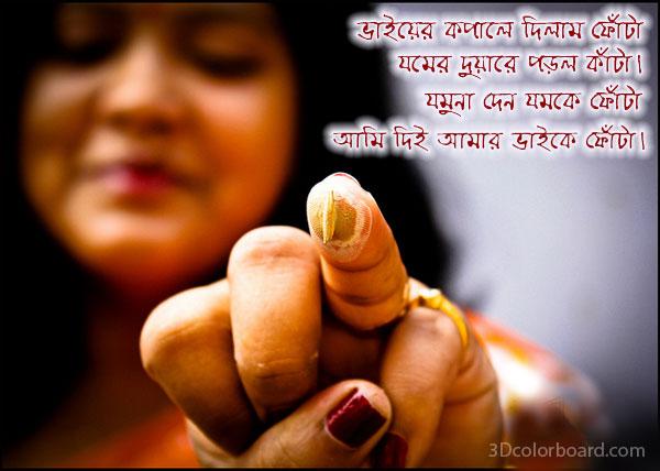 Bhai Phota Scraps, Bhai Phota Greetings, Bhai Phota Graphics